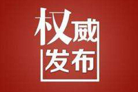 刘忻当选长春市市长
