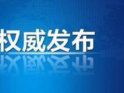 崔振吉被免去政协吉林省第十二届委员会常委职务