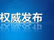 刘晓春政协吉林省第十二届委员会委员资格被撤销