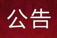郑文家当选为吉林市监察委员会主任