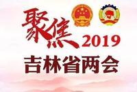 彭永林当选吉林省人大常委会副主任