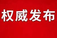 吉林省政府任免一批干部(1月10日)