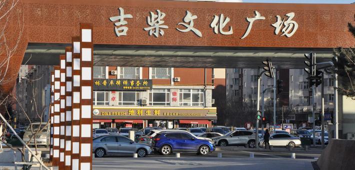 吉柴文化广场引发老长春人的回忆