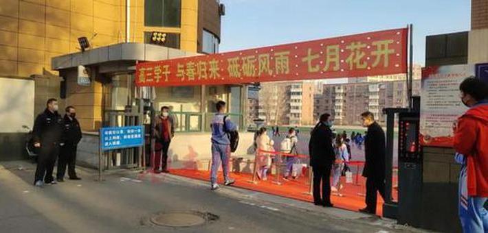 4月7日吉林省高三年级正式开学