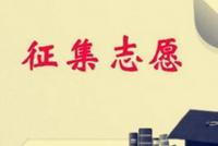 2017年吉林省成人高校招生首次实行征集志愿