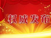 李兆宇当选辽源市人大常委会主任 孙弘当选辽源市市长