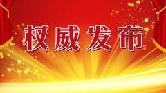 吴靖平任吉林省副省长 林武因工作变动辞去副省长职务
