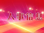 四平市人大常委会任命名单 陈强、王有利任副市长