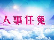 徐晖任辽源市人民政府副市长