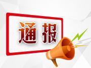 延边州纪委公开曝光4起扶贫领域形式主义典型问题