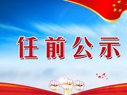长春市市管干部任前公示 王晓东拟任正局级领导职务