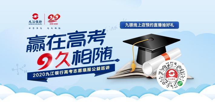 九江银行2020高考志愿填报巡讲预约开始