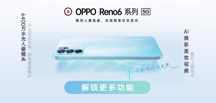 点击赢OPPO Reno6