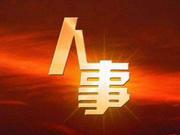抚州市副市长、金溪县委书记王成兵调任赣州市委常委