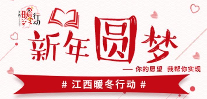 """""""新年圆梦""""新浪江西暖冬行动启动"""
