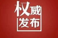 横峰县原检察长程锡华调任万年县副县长、公安局长