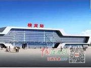 高颜值 昌赣高铁12座新站效果图亮相(图)