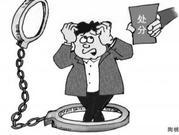 景德镇一副县级干部落马 鹰潭5名官员违规被处分