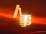 宜春任免一批领导干部 王宏安兼任宜春行政学院院长