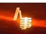 萍乡市委原常委裴鸿卫履新明升省委教育工委委员