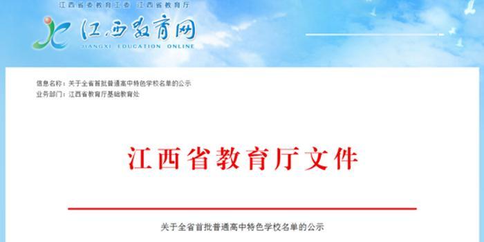 江西公布首批普通高中特色学校名