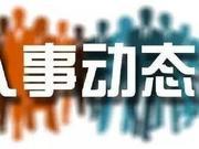 莲花县人大通过一批人事任免 龚云华为副县长