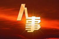 上饶、吉安、宜春、新余、萍乡90名干部职务变动