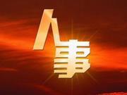 抚州任免一批干部 胡领高任政协市委员会党组成员