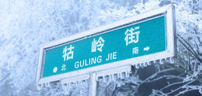 江西庐山景区游步道路面结冰 多个景点关闭