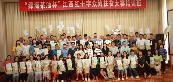 江西红十字众筹扶贫大赛培训班在昌举行