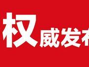 刘贤清当选政协吉安市第四届委员会主席