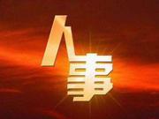 陈云兼任萍乡市委党校校长 张爱萍兼任市行政学院院长