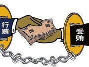 """宜黄县法院原院长因受贿罪获刑 曾充当""""保护伞"""""""
