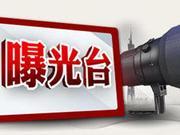 宜丰县通报三起违反中央八项规定精神典型问题