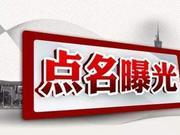 威尼斯人游戏市公安局党委委员、副局长彭萍一接受审查调查