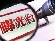 公款旅游、违规收受礼金 吉水县多名干部被通报