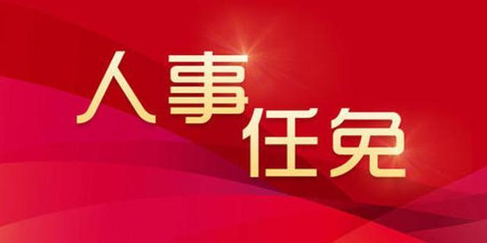 江西3名设区市领导履新 陈敏提名为鹰潭市市长候选人