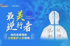 特别策划| 最美逆行者!向抗击疫情的江西医护人员致敬