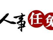 萍乡市人大常委会通过一批人事任免