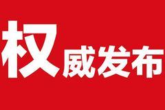 江西省已连续438天无新增本地确诊病例报告