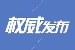 黎川县福山源水库大坝现渗水险情 未造成安全威胁
