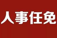 九江市政府免去洪锦勇市住建局副局长职务