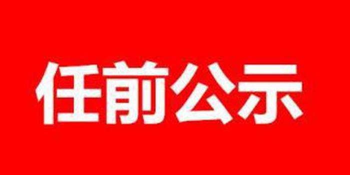 吉安青原区发布11名干部任前公示
