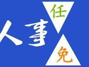 80后、90后居多!修水县拟选拔任用25名领导干部