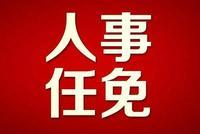江西省人大常委会公布一批任免名单