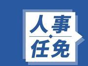 江西两地任命3名县级干部