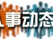 寻乌县任免一批领导干部:陈斐任副县长