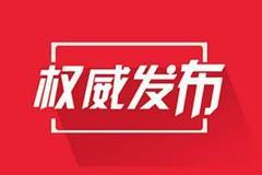 江西省已连续600天无新增本地确诊病例报告