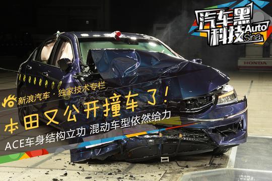 本田又公开撞车!这次是混动