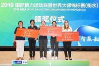 智力大师赛桥牌赛事收官 王南左晓雪夺女双冠军